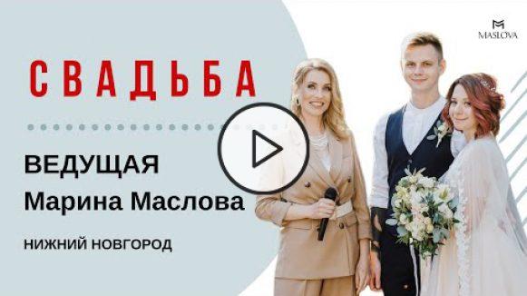 превью свадьбы